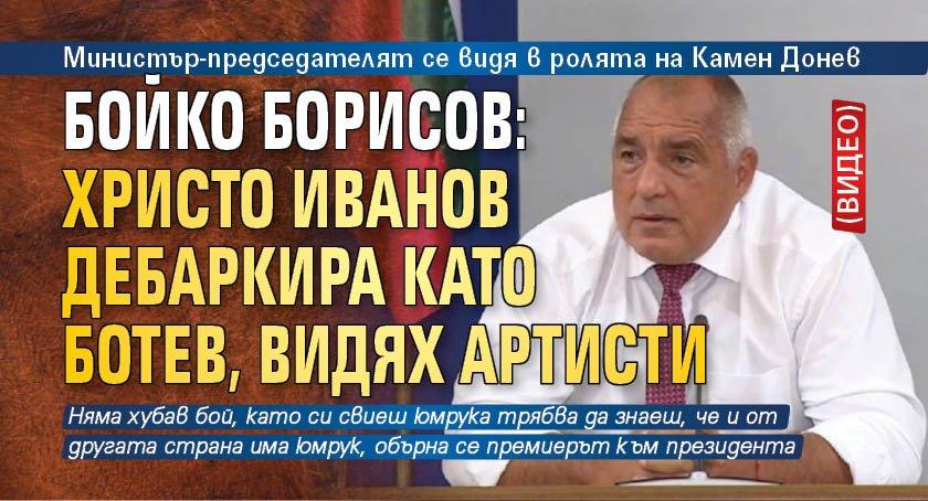 Бойко Борисов: Христо Иванов дебаркира като Ботев, видях артисти