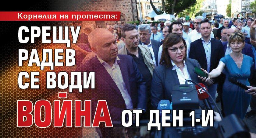 Корнелия на протеста: Срещу Радев се води война от ден 1-и