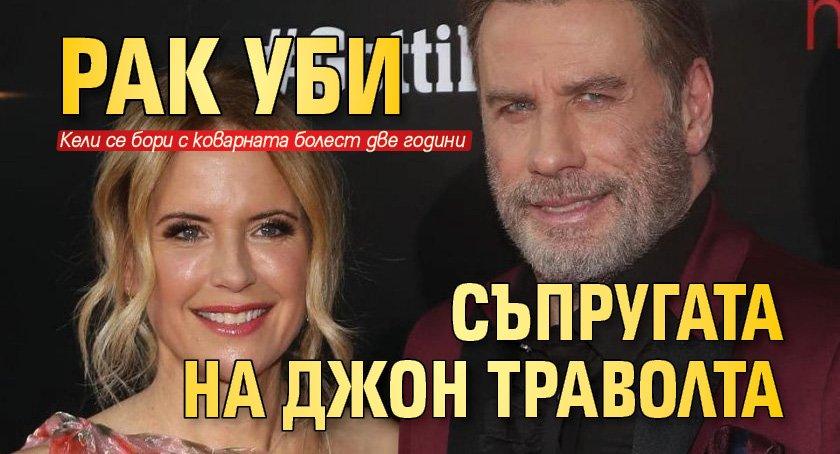 Рак уби съпругата на Джон Траволта