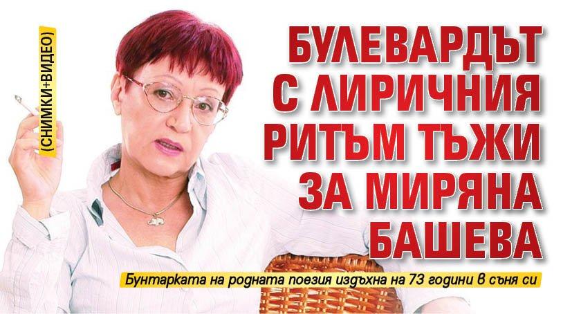 Булевардът с лиричния ритъм тъжи за Миряна Башева (СНИМКИ+ВИДЕО)