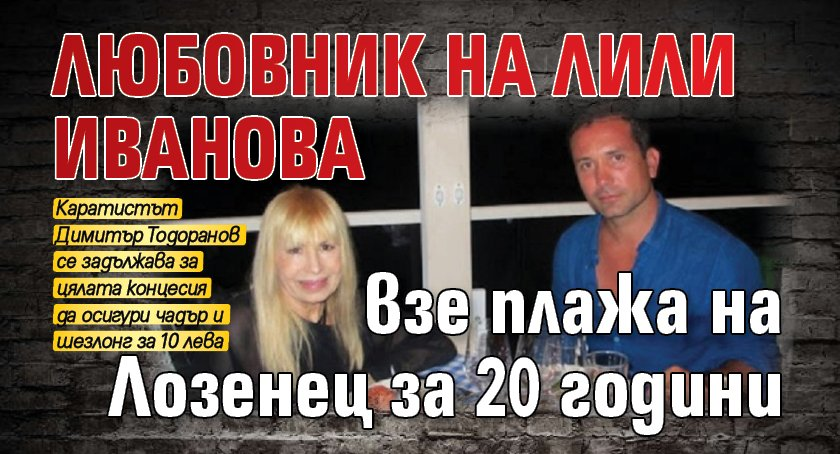 Любовник на Лили Иванова взе плажа на Лозенец за 20 години