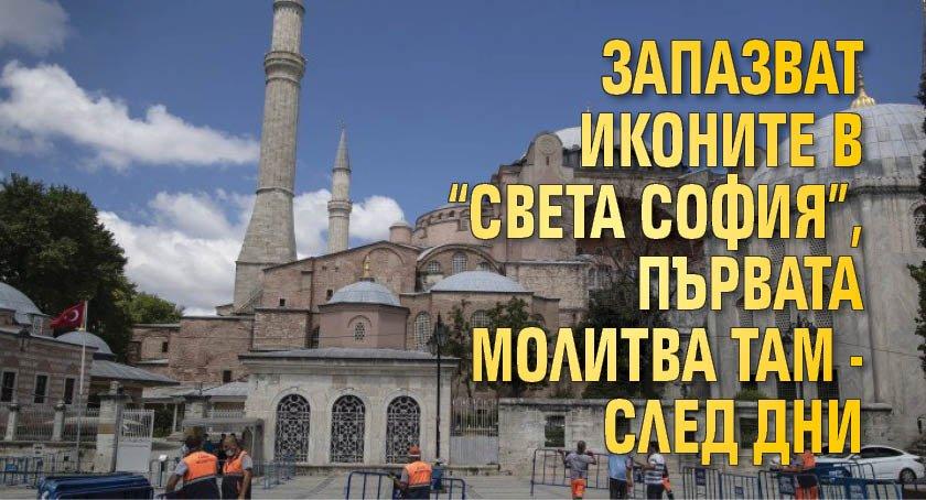 """Запазват иконите в """"Света София"""", първата молитва там - след дни"""