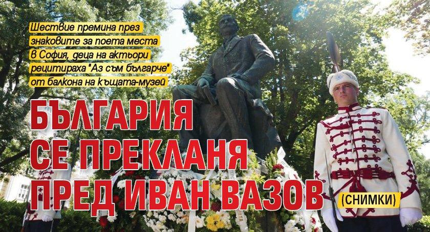 България се прекланя пред Иван Вазов (СНИМКИ)