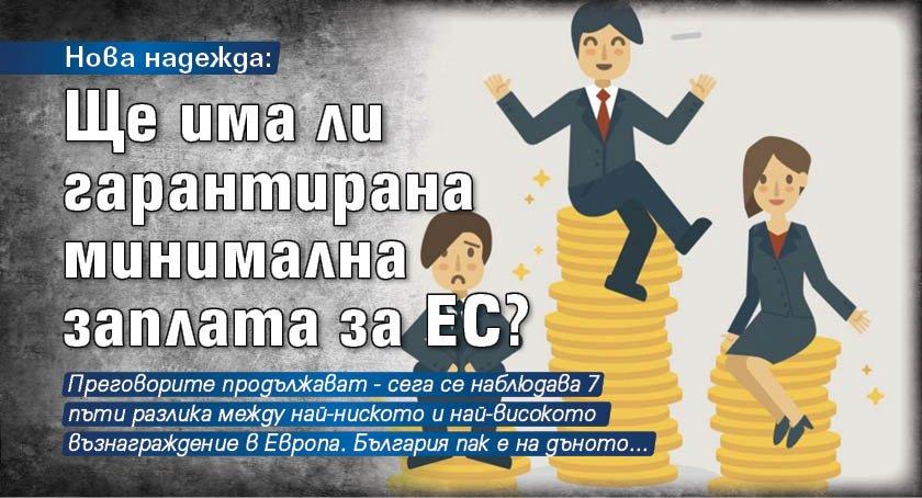 Нова надежда: Ще има ли гарантирана минимална заплата за ЕС?