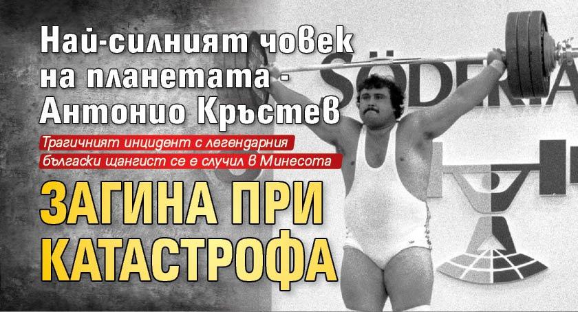 Най-силният човек на планетата - Антонио Кръстев загина при катастрофа