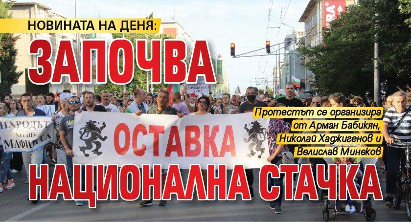 НОВИНАТА на ДЕНЯ: Започва национална стачка