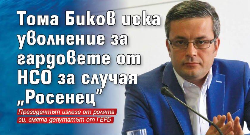 """Tома Биков иска уволнение за гардовете от НСО за случая """"Росенец"""""""