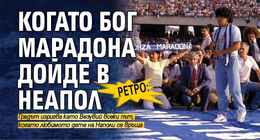 Ретро: Когато Бог Марадона дойде в Неапол