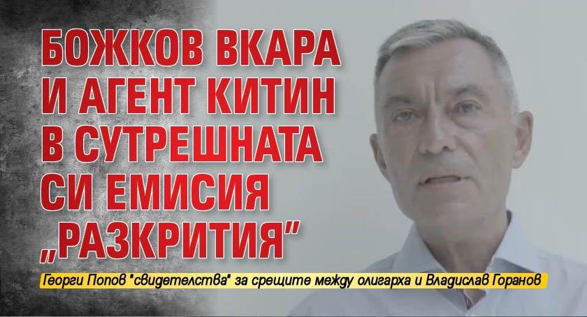 """Божков вкара и агент Китин в сутрешната си емисия """"разкрития"""""""