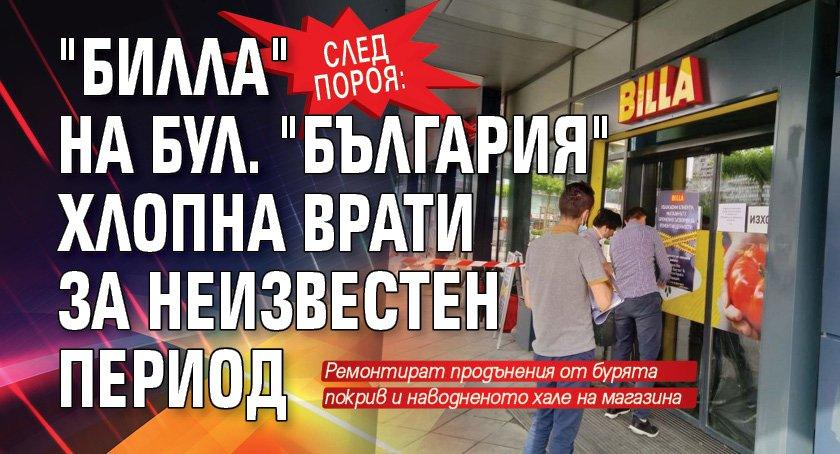 """След пороя: """"Билла"""" на бул. """"България"""" хлопна врати за неизвестен период"""