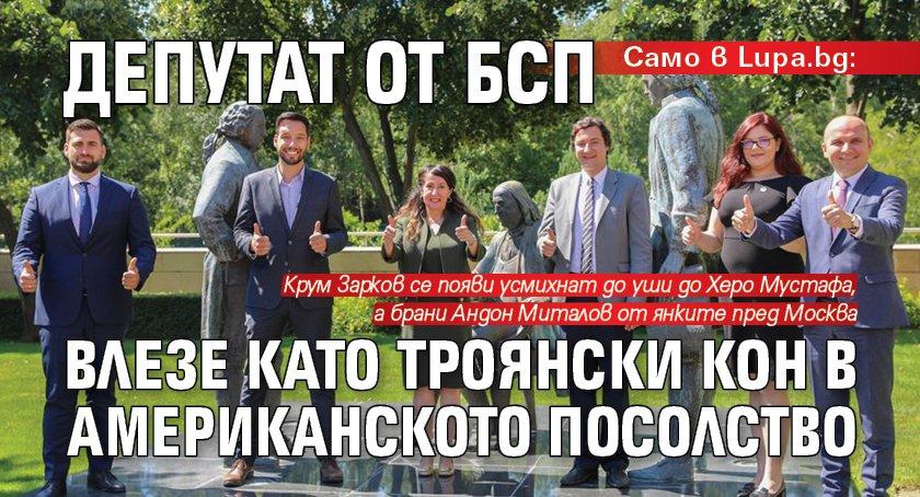 Само в Lupa.bg: Депутат от БСП влезе като троянски кон в американското посолство