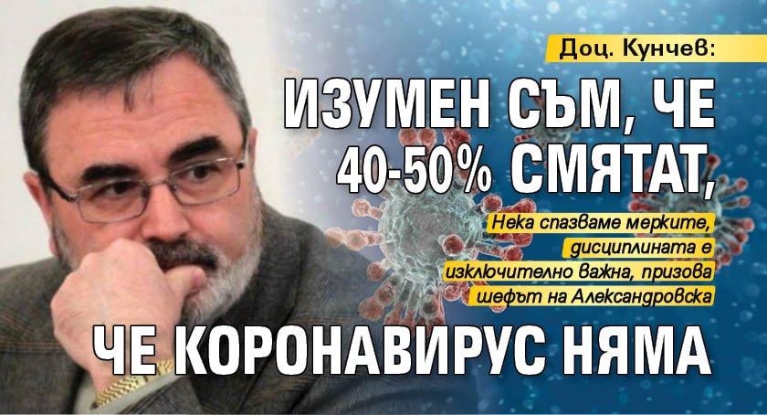 Доц. Кунчев: Изумен съм, че 40-50 % смятат, че коронавирус няма