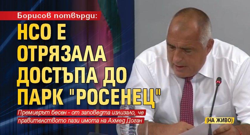 """Борисов потвърди: НСО е отрязала достъпа до парк """"Росенец"""" (НА ЖИВО)"""