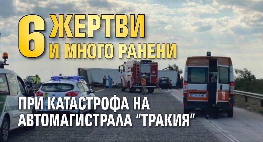 """6 жертви и много ранени при катастрофа на автомагистрала """"Тракия"""""""