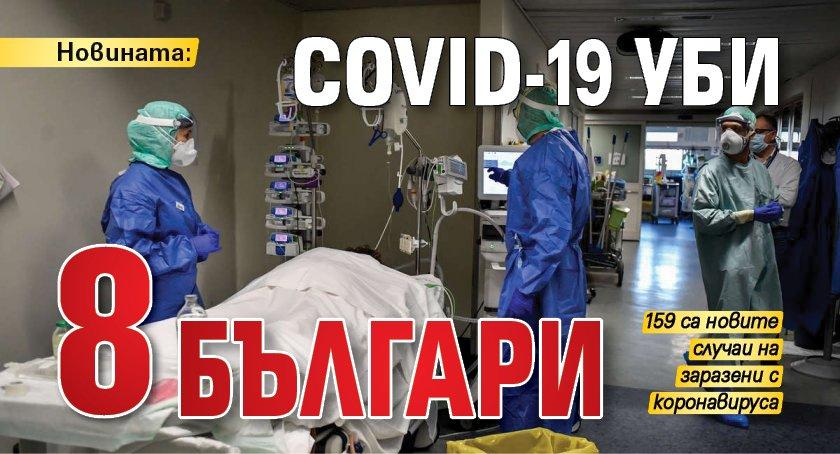 Новината: COVID-19 уби 8 българи