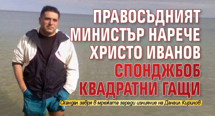 Правосъдният министър нарече Христо Иванов Спонджбоб Квадратни гащи