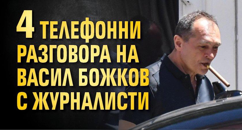 4 телефонни разговора на Васил Божков с журналисти