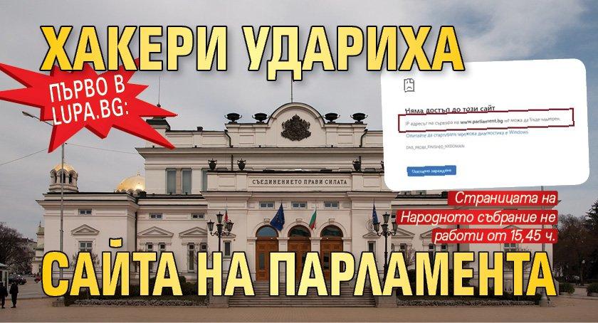 Първо в Lupa.bg: Хакери удариха сайта на парламента