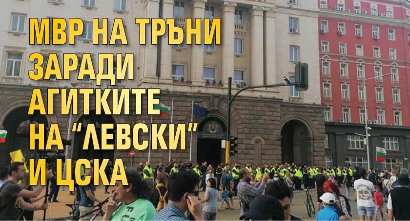 "МВР на тръни заради агитките на ""Левски"" и ЦСКА"