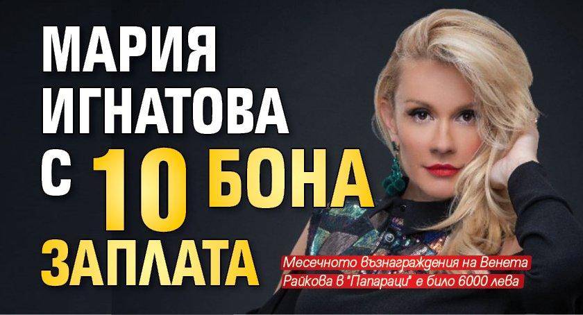 Мария Игнатова с 10 бона заплата
