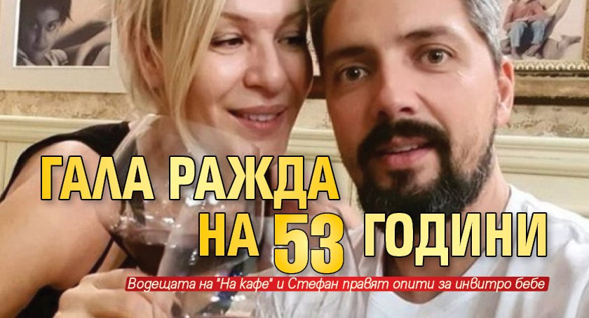 Гала ражда на 53 години