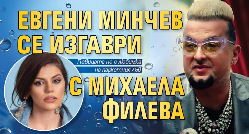 Евгени Минчев се изгаври с Михаела Филева
