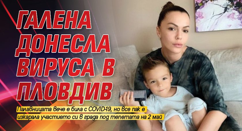 Галена донесла вируса в Пловдив