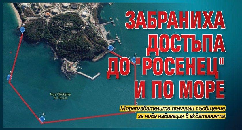 """Забраниха достъпа до """"Росенец"""" и по море"""