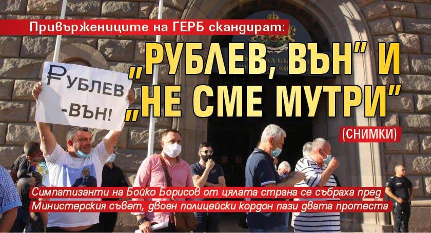 """Привържениците на ГЕРБ скандират: """"Рублев, вън"""" и """"Не сме мутри"""" (СНИМКИ)"""