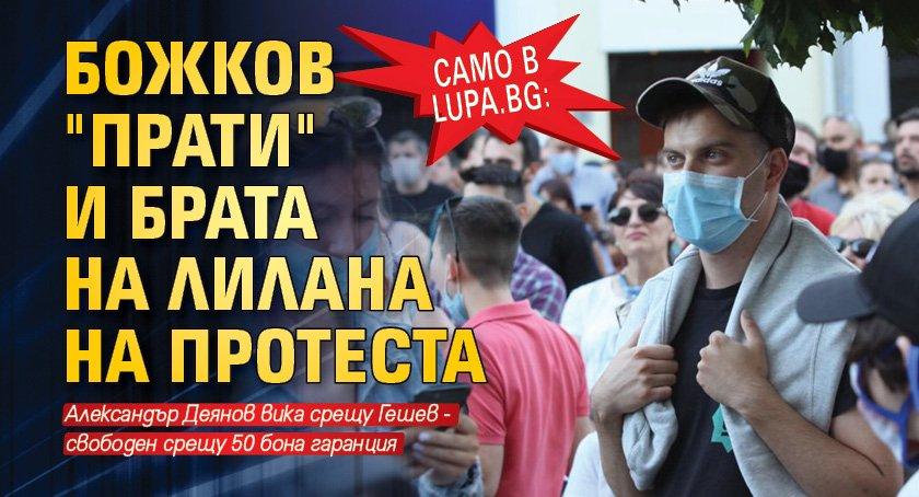 """Само в Lupa.bg: Божков """"прати"""" и брата на ЛиЛана на протеста"""