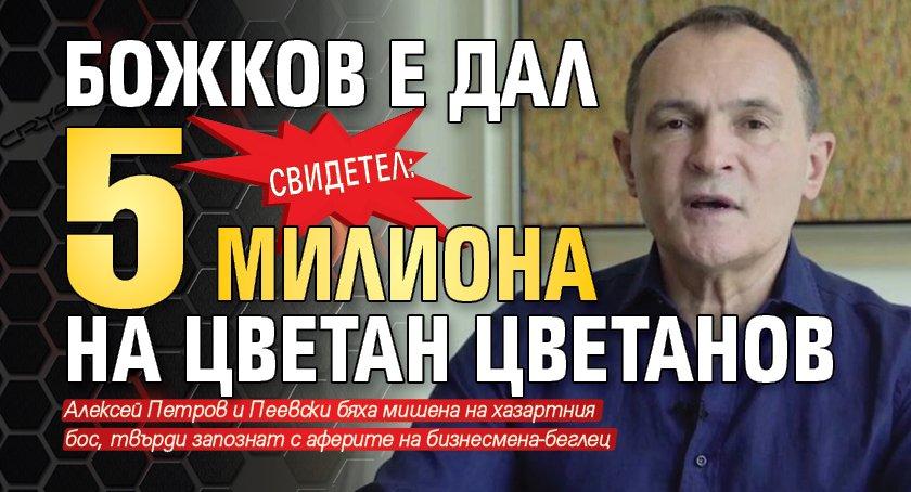 Свидетел: Божков е дал 5 милиона на Цветан Цветанов
