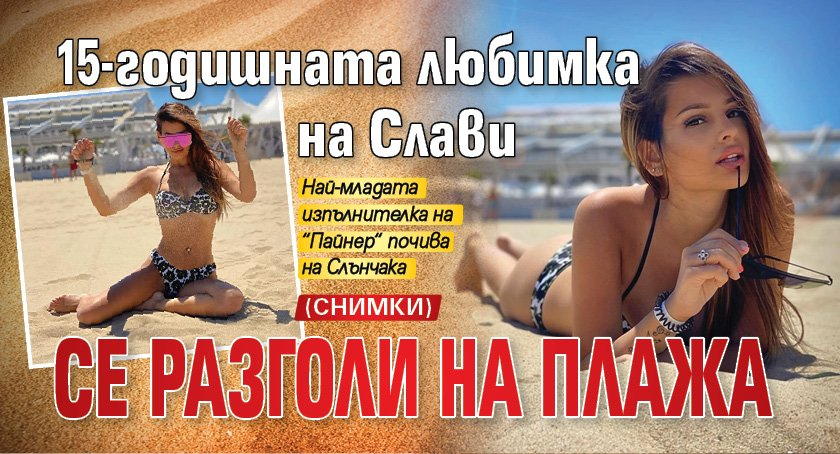 15-годишната любимка на Слави се разголи на плажа (Снимки)