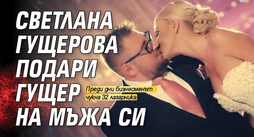 Светлана Гущерова подари гущер на мъжа си