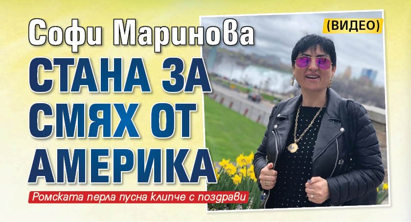 Софи Маринова стана за смях от Америка (Видео)
