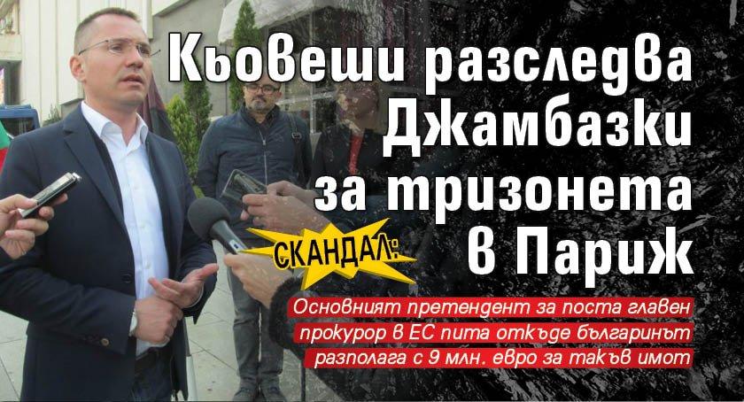 СКАНДАЛ: Кьовеши разследва Джамбазки за тризонета в Париж