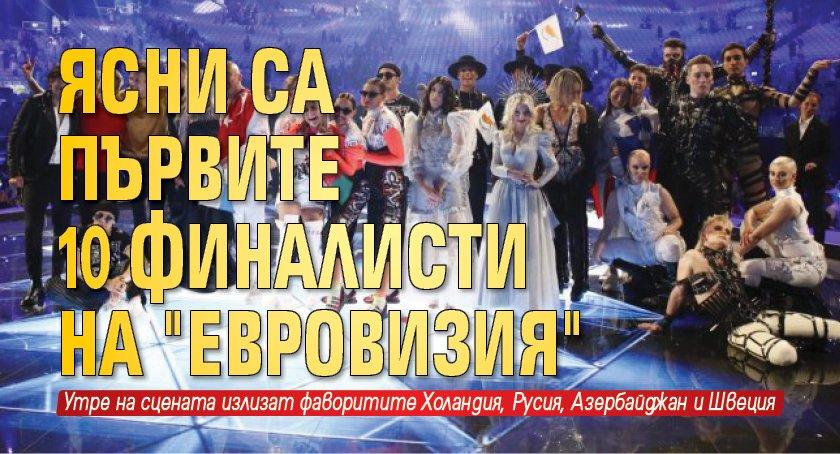"""Ясни са първите 10 финалисти на """"Евровизия"""""""