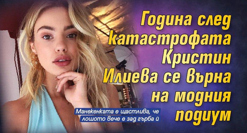 Година след катастрофата Кристин Илиева се върна на модния подиум