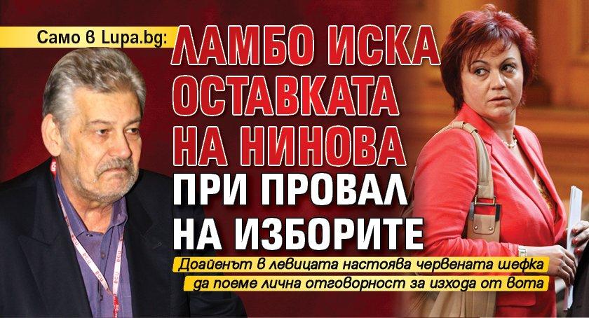 Само в Lupa.bg: Ламбо иска оставката на Нинова при провал на изборите