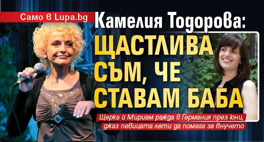 Само в Lupa.bg: Камелия Тодорова: Щастлива съм, че ставам баба