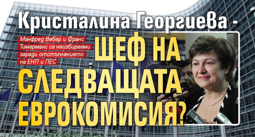 Кристалина Георгиева - шеф на следващата Еврокомисия?