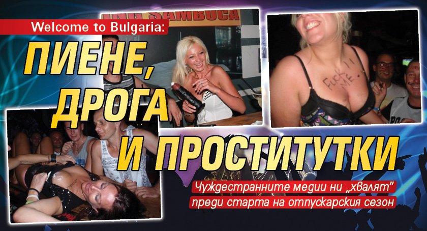 Welcome to Bulgaria: Пиене, дрога и проститутки (СНИМКИ)