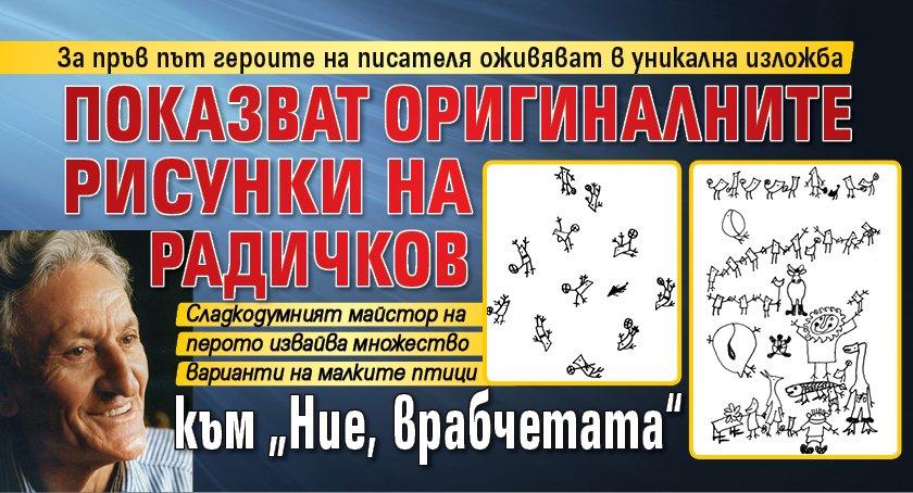 """За пръв път: Показват оригиналните рисунки на Радичков към """"Ние, врабчетата"""""""