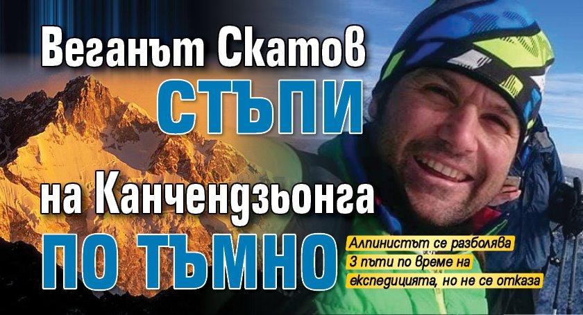 Веганът Скатов стъпи на Канчендзьонга по тъмно