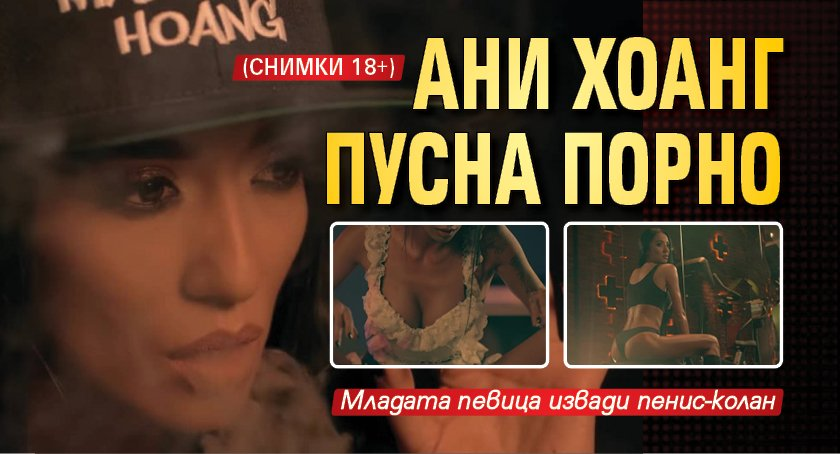 Ани Хоанг пусна порно (СНИМКИ 18+)