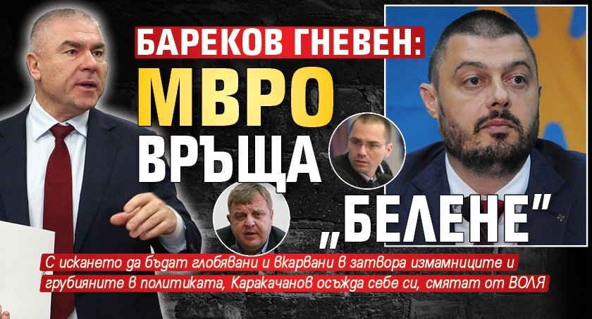 """Бареков гневен: МВРО връща """"Белене"""""""