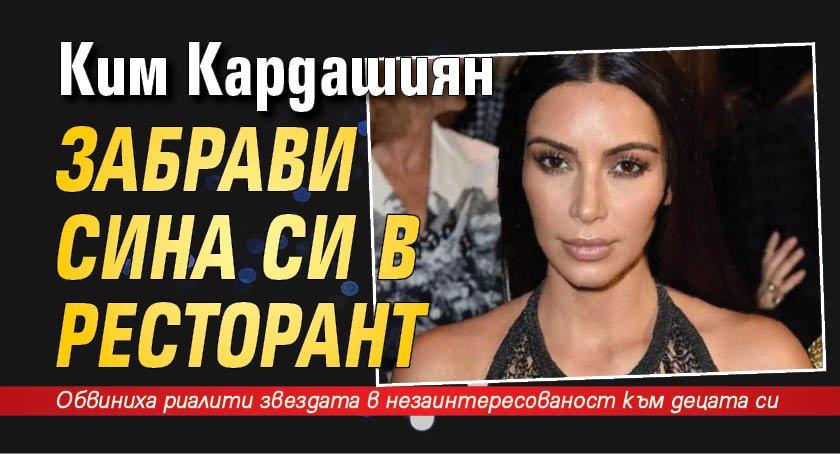Ким Кардашиян забрави сина си в ресторант