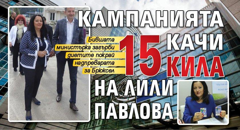 Кампанията качи 15 кила на Лили Павлова