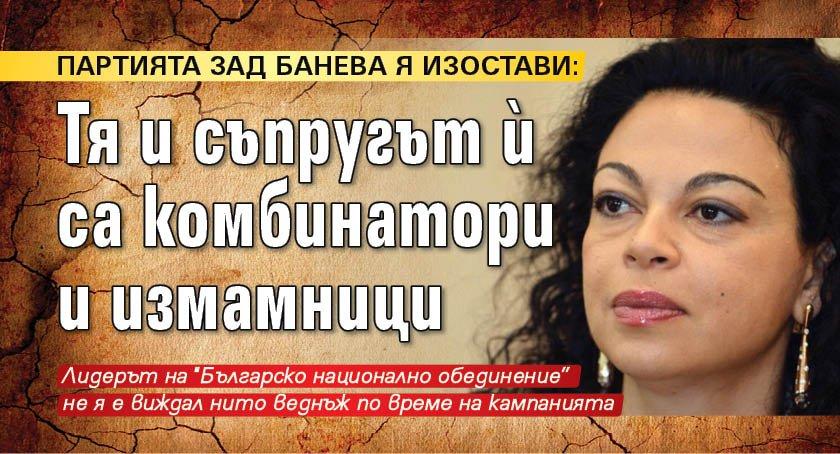 Партията зад Банева я изостави: Тя и съпругът й са комбинатори и измамници