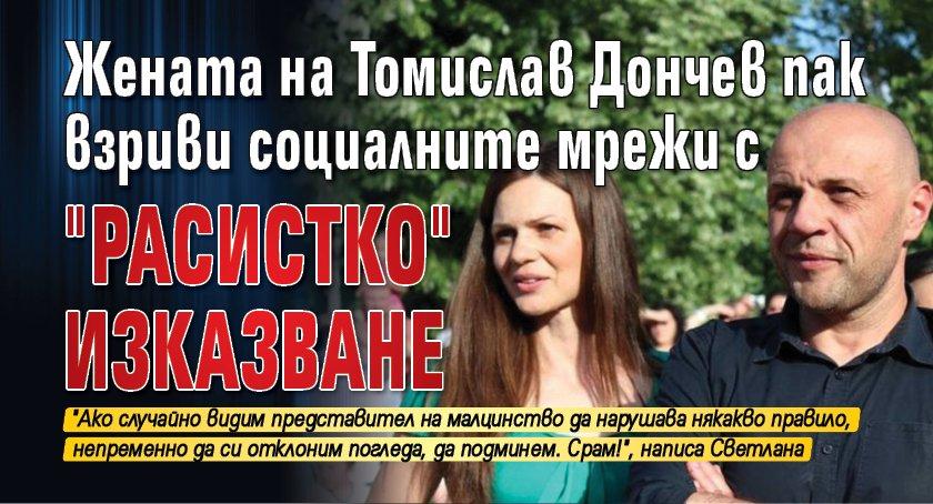 """Жената на Томислав Дончев пак взриви социалните мрежи с """"расистко"""" изказване"""