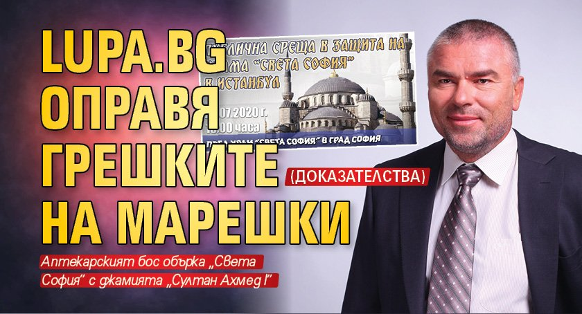 Lupa.bg оправя грешките на Марешки (ДОКАЗАТЕЛСТВА)